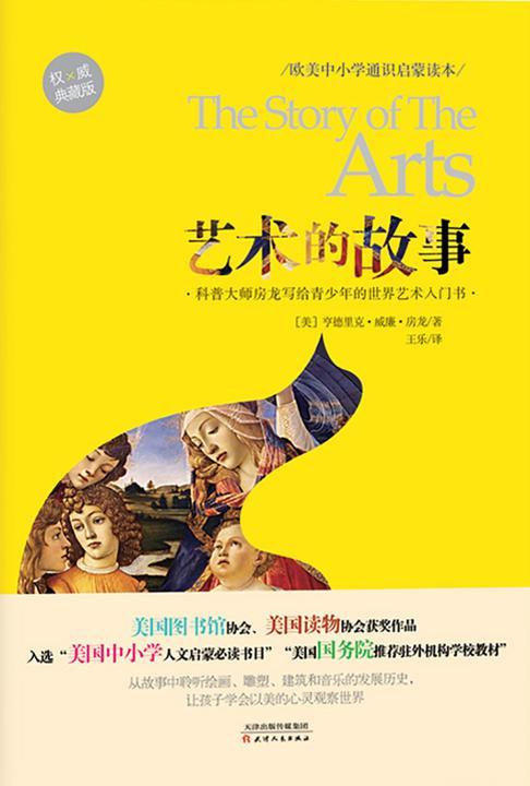 欧美中小学通识启蒙读本:艺术的故事