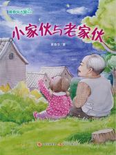 黄春华大爱系列:小家伙与老家伙