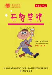 [3D电子书]圣才学习网·笑话王中王:开智笑话(仅适用PC阅读)