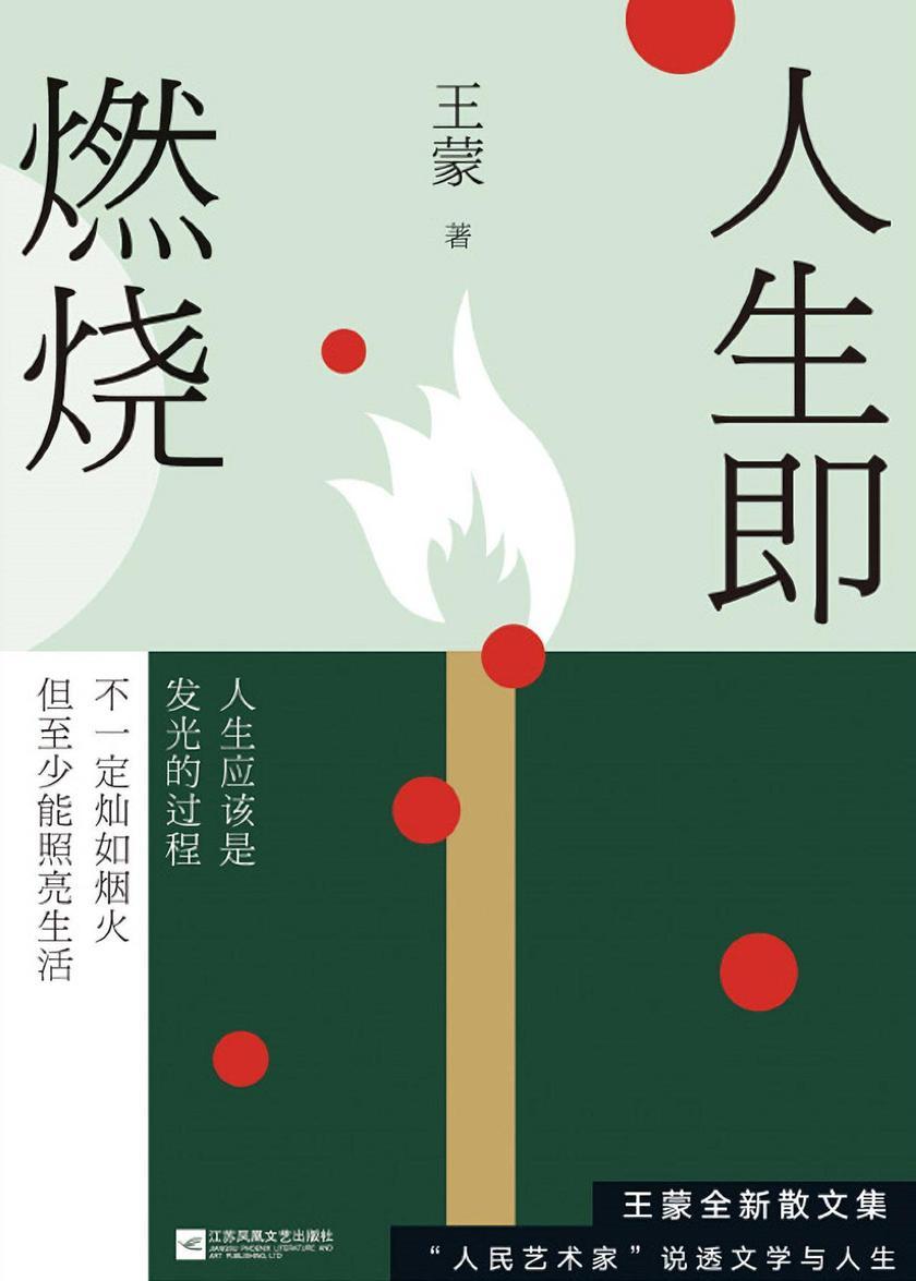 """人生即燃烧(国家级""""人民艺术家""""王蒙全新散文力作,2020年重磅巨献)"""