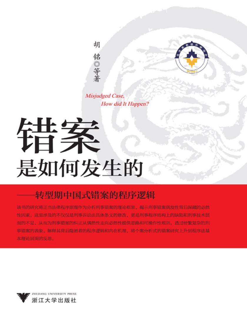 错案是如何发生的——转型期中国式错案的程序逻辑(仅适用PC阅读)