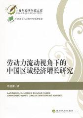 劳动力流动视野下的中国区域经济增长研究(仅适用PC阅读)