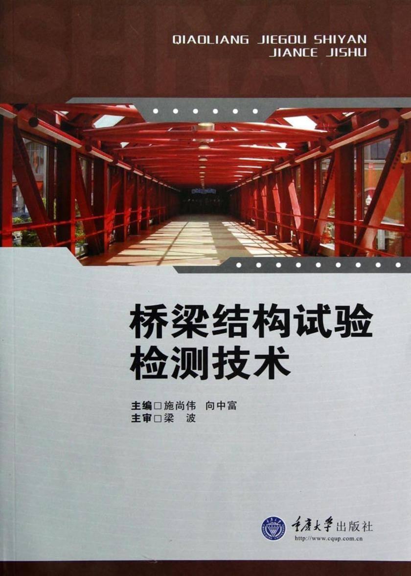 桥梁结构试验检测技术