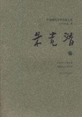 中国现代美学名家文丛.朱光潜卷