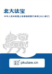 中华人民共和国土地增值税暂行条例(2011修订)