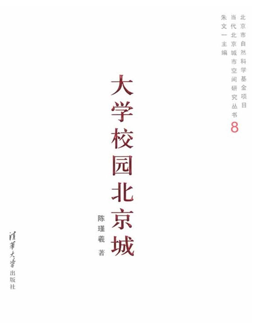 大学校园北京城(当代北京城市空间研究丛书8)