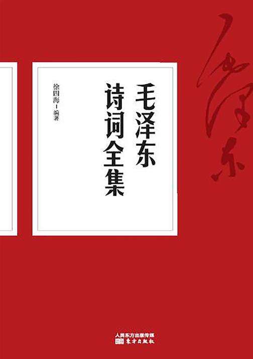 毛泽东诗词全集