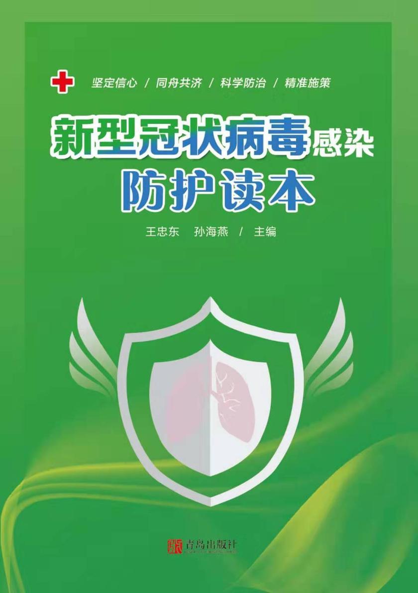 新型冠状病毒感染防护读本