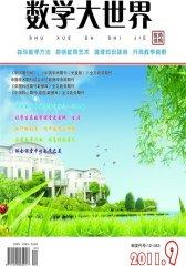 数学大世界·教师适用 月刊 2011年09期(电子杂志)(仅适用PC阅读)