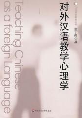 对外汉语教学心理学(汉语国际教育丛书)