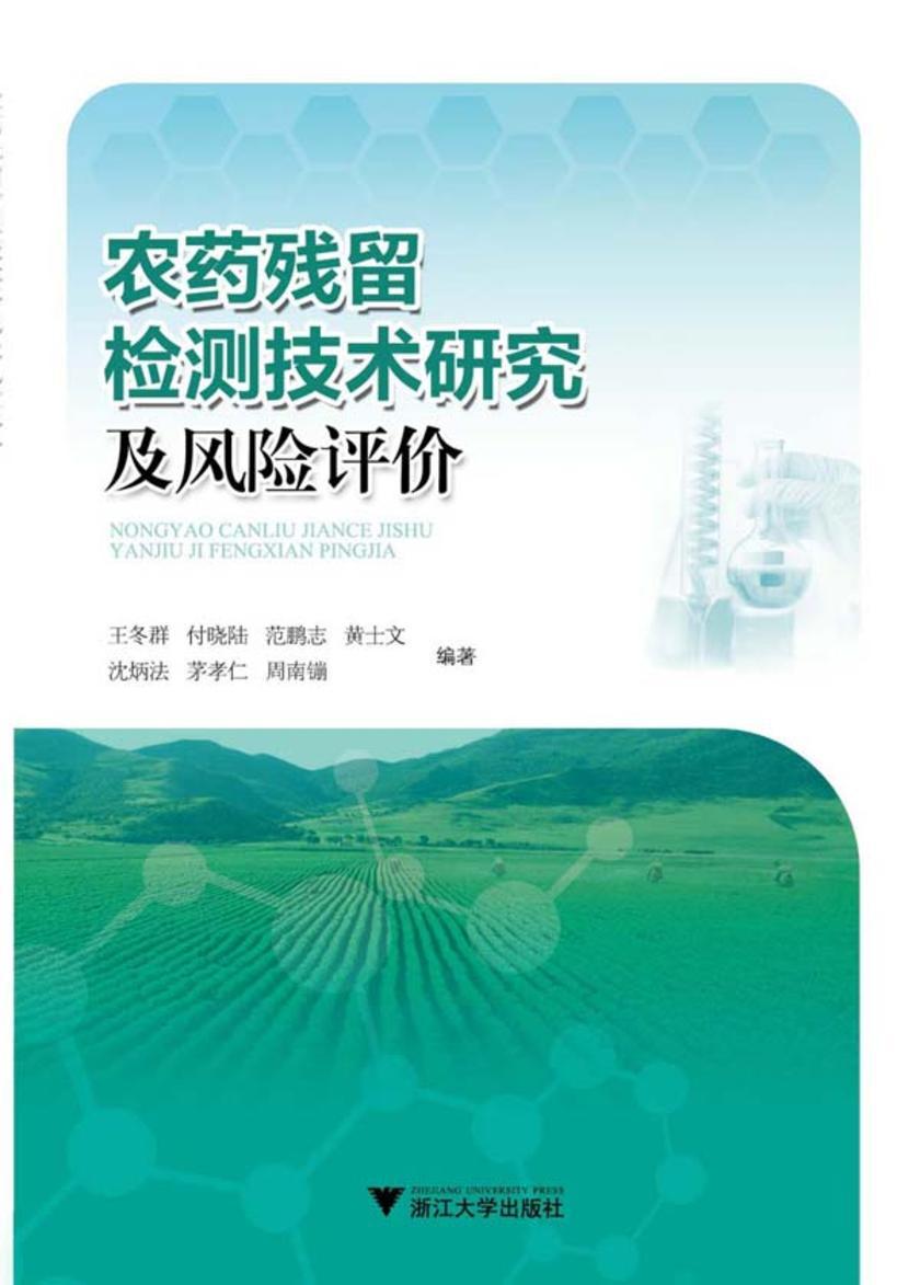 农药残留检测技术研究及风险评价(仅适用PC阅读)