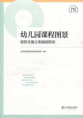 幼儿园课程图景: 课程实施方案编制指南(上海市提升中小学(幼儿园)课程领导力行动研究项目成果丛书)