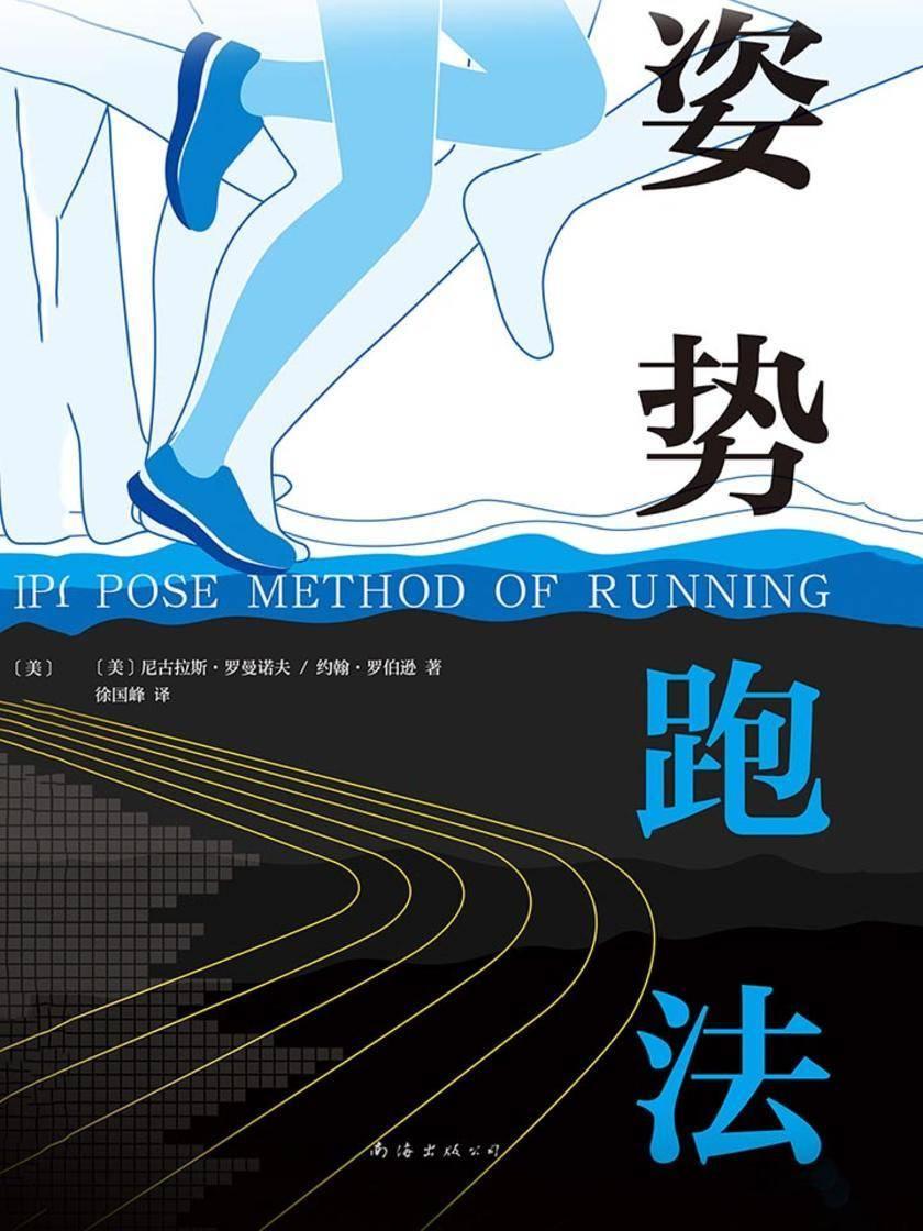 姿势跑法(你能跑,不代表你会跑!风靡跑圈的跑步指南,让你减轻运动伤害,改变惯用跑姿,一本在手,专业上路!)