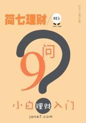小白入门理财9问(简七理财015)