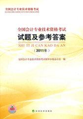 全国会计专业技术资格考试试题及参考答案(2011年)(仅适用PC阅读)