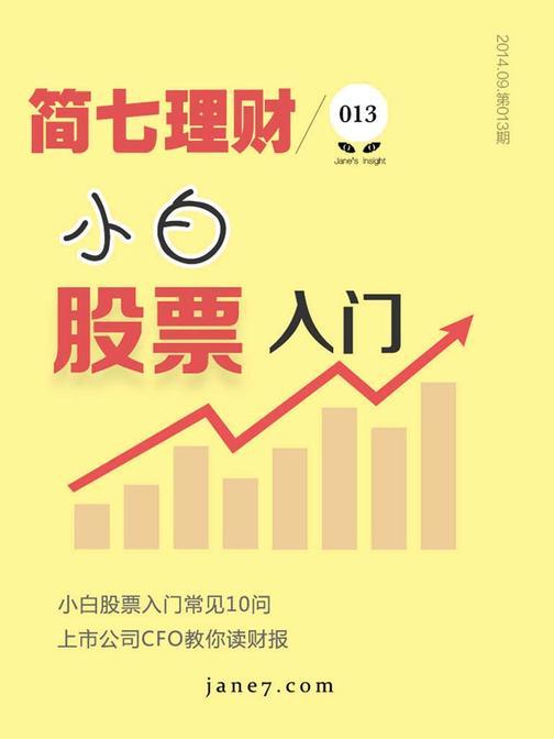 小白股票入门(简七理财013)