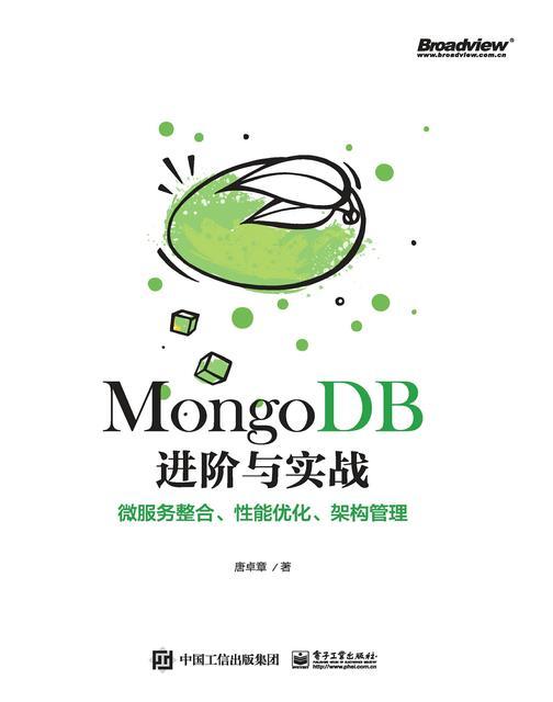 MongoDB进阶与实战:微服务整合、性能优化、架构管理