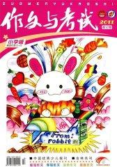 作文与考试·小学版 月刊 2011年12期(电子杂志)(仅适用PC阅读)