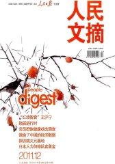 人民文摘 月刊 2011年12期(电子杂志)(仅适用PC阅读)