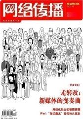 网络传播 月刊 2011年11期(电子杂志)(仅适用PC阅读)