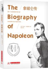 拿破仑传(试读本)