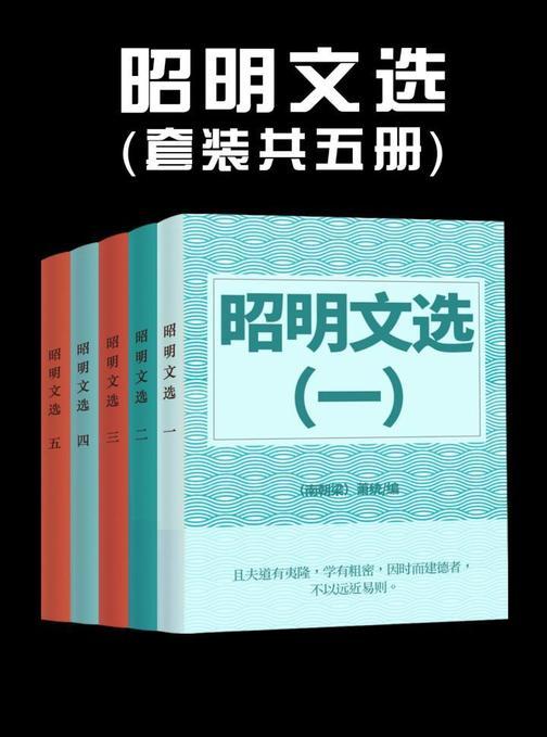 国学经典合集:昭明文选(套装共五册)