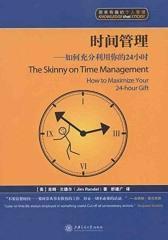 时间管理——如何充分利用你的24小时