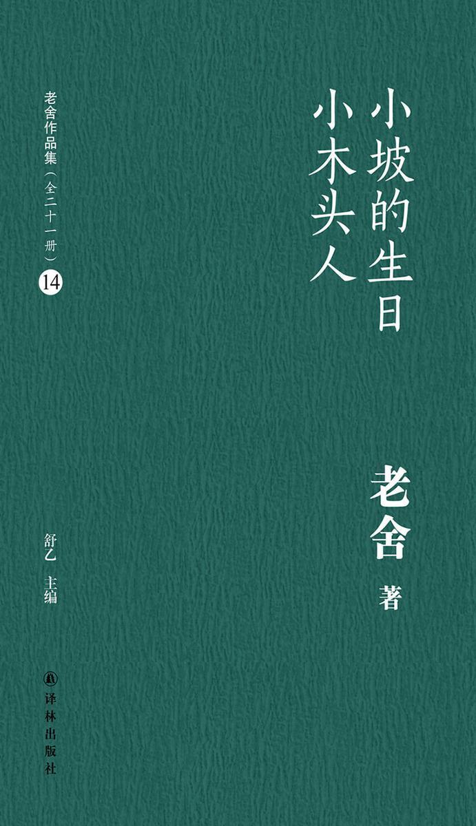 小坡的生日小木头人(老舍作品集14)