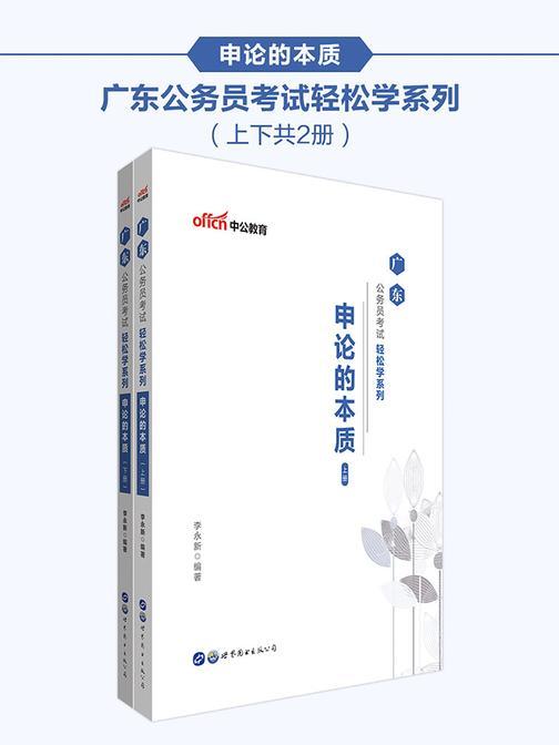 中公2020广东公务员考试轻松学系列申论的本质