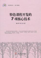 特色课程开发的7项核心技术 (上海市提升中小学(幼儿园)课程领导力行动研究项目成果丛书)