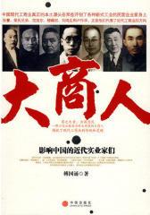 大商人:影响中国的近代实业家们(试读本)