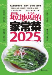 地道的家常菜2035道(仅适用PC阅读)