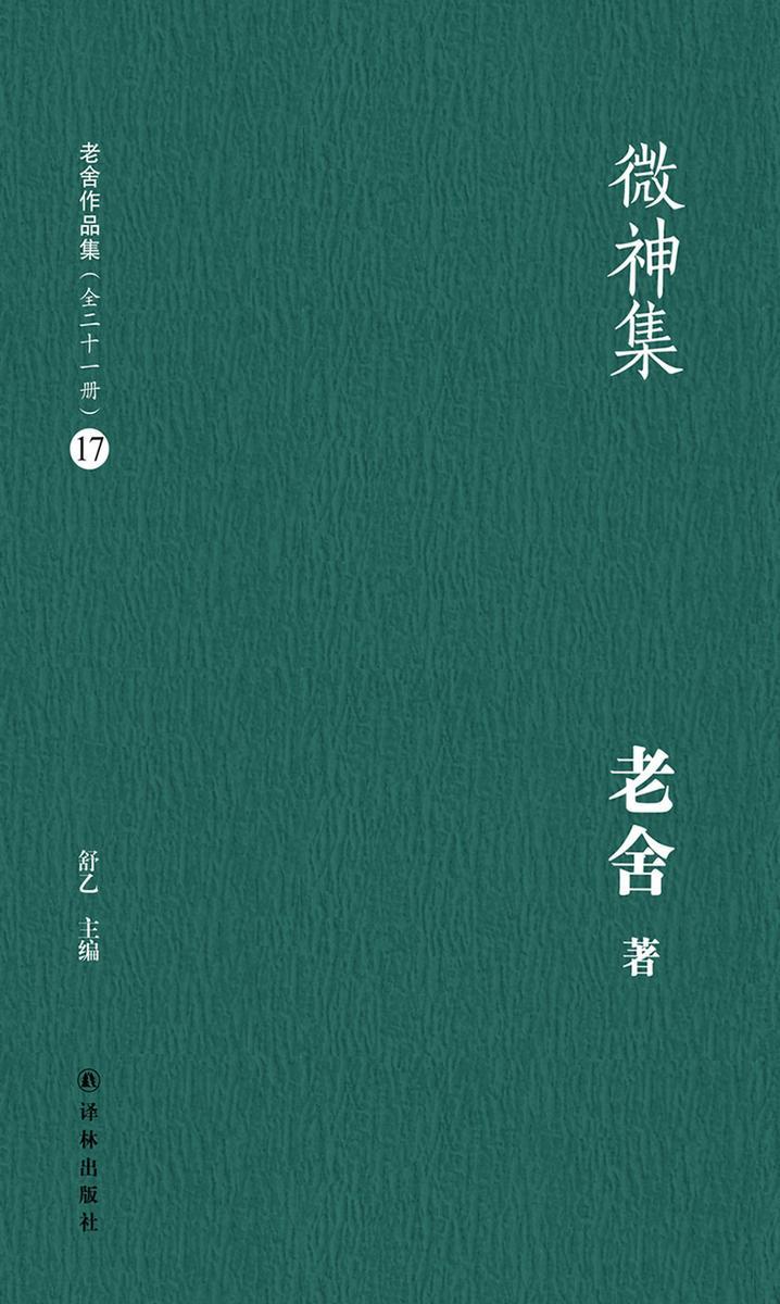 微神集(老舍作品集17)