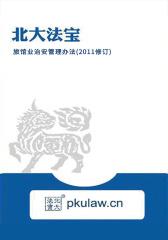 旅馆业治安管理办法(2011修订)