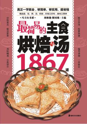 简易的主食、烘焙与汤1867道(仅适用PC阅读)