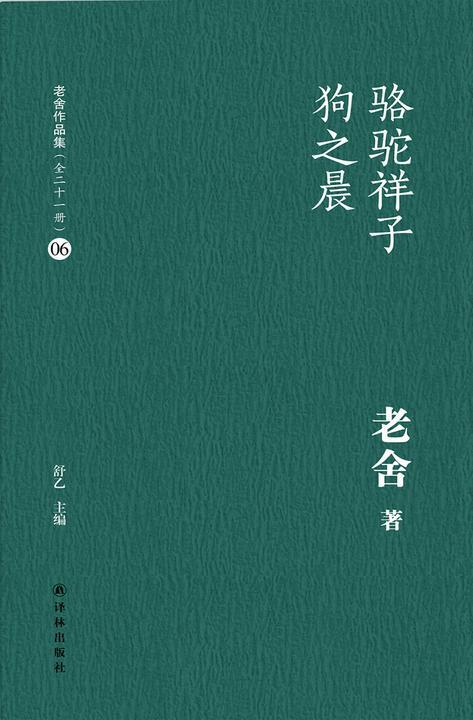 骆驼祥子狗之晨(老舍作品集06)