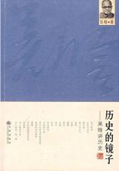 历史的镜子—吴晗讲历史(试读本)