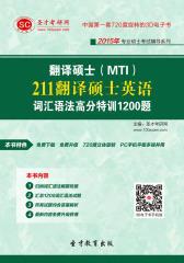 [3D电子书]圣才学习网·2015年翻译硕士(MTI)211翻译硕士英语词汇语法高分特训1200题(仅适用PC阅读)