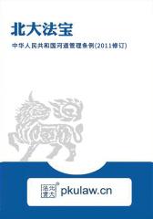 中华人民共和国河道管理条例(2011修订)