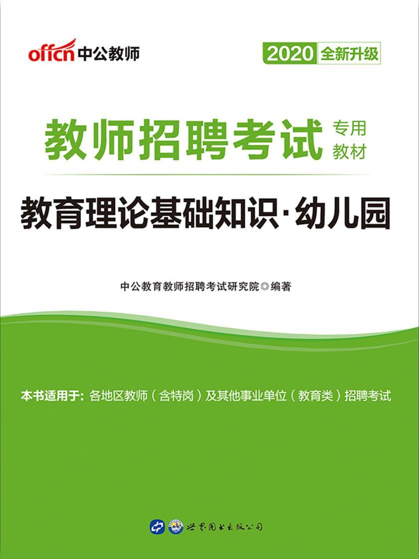 中公2020教师招聘考试专用教材教育理论基础知识幼儿园(全新升级)
