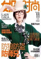 女报·时尚 月刊 2011年11期(电子杂志)(仅适用PC阅读)