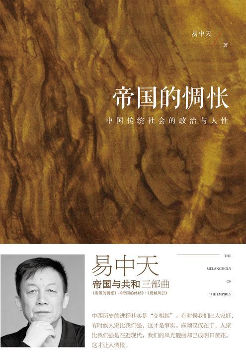 帝国的惆怅:中国传统社会的政治与人性(全新增订版)