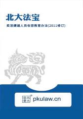 卖淫嫖娼人员收容教育办法(2011修订)