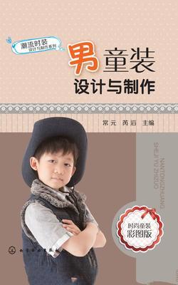 男童装设计与制作