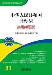 中华人民共和国商标法:实用问题版
