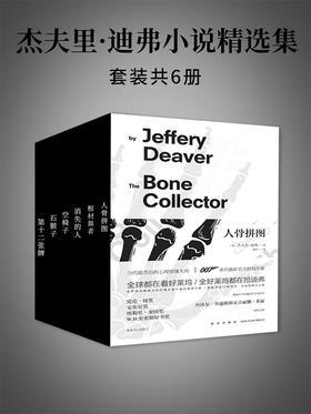 杰夫里·迪弗小说精选集(当代最杰出的心理惊悚大师,007系列最新官方授权作家!全球都在看好莱坞,全好莱坞都在抢迪弗,易中天最喜欢的侦探小说家)(共六册)