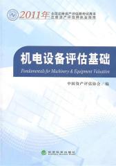 2011年全国注册资产评估师考试用书:机电设备评估基础(仅适用PC阅读)