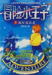 冒险小王子1:流星复活者(试读本)