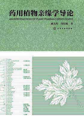 药用植物亲缘学导论