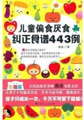 儿童偏食厌食纠正食谱443例(试读本)